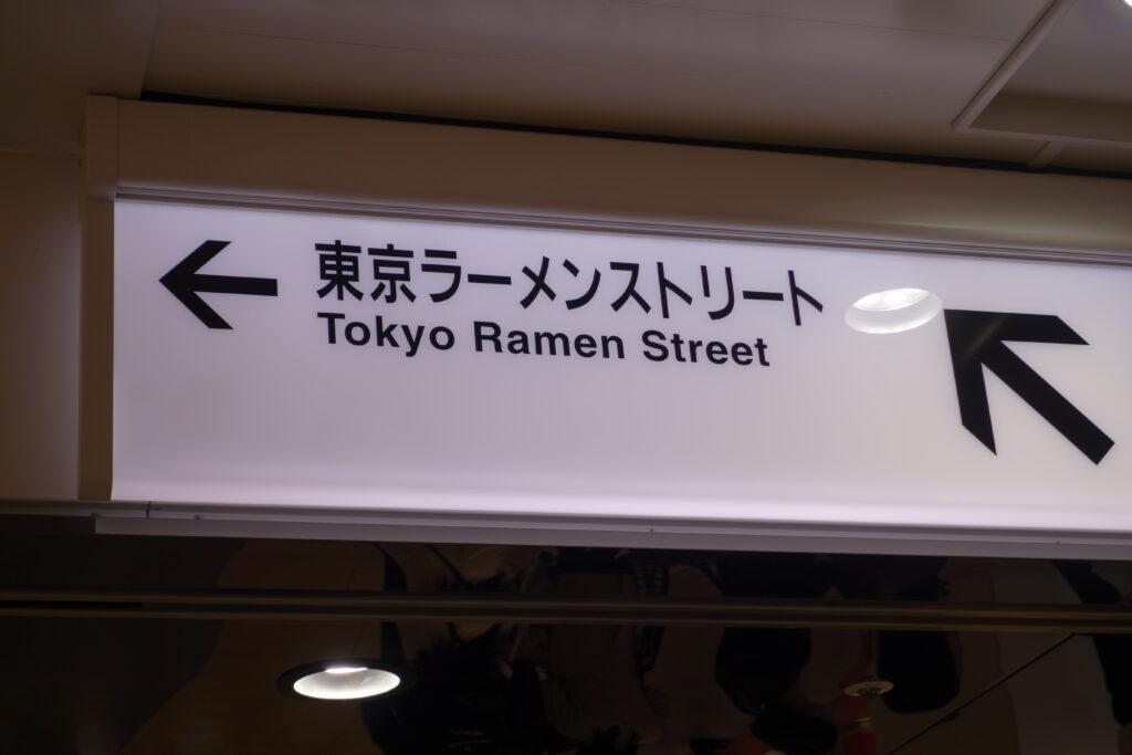 Tokyo's ramen street in the basement of Tokyo Station.